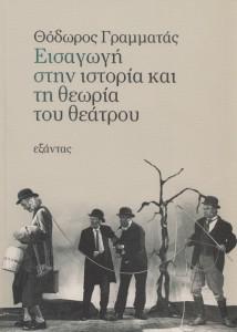 Εσαγωγή στην Ιστορία και τη θεωρία του θεάτρου - Εκσωφυλλο Βιβλίου