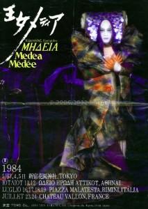 1984 ΜΗΔΕΙΑ