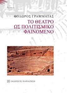 29.Grammatas1_FCV