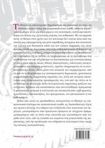 29.Grammatas2_BCV