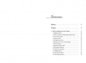 29.periexomena-1_