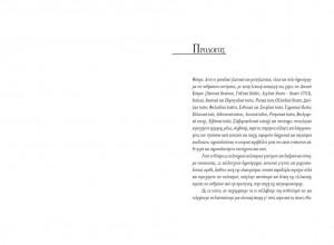 29.prologos-1_small