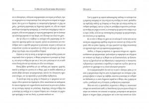 29.prologos-2