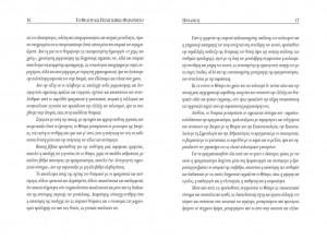 29.prologos-2_small