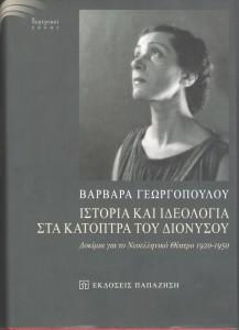 Γεωργοπούλου